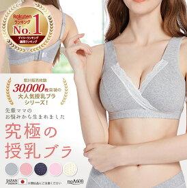 現役ママ開発 授乳ブラジャー 垂れ防止 マタニティブラ ノンワイヤー クロスオープン ハーフトップ