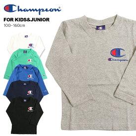【セール★30%OFF】Champion チャンピオン CX7104 CX6980 CX7262 長袖Tシャツ(100cm 110cm 120cm 140cm 150cm 160cm)【メール便可】