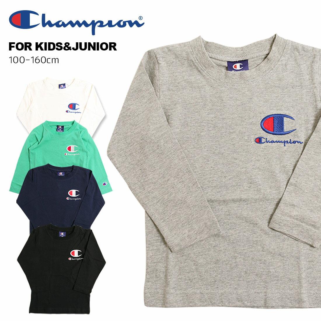Champion チャンピオン CX6828 CX7104 CX6980 CX6593 長袖Tシャツ(100cm 110cm 120cm 130cm 140cm 150cm 160cm)【メール便可】