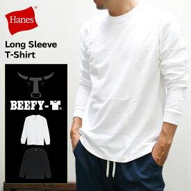 ヘインズ Hanes BEEFY LONG SLEEVE T-SHIRT(XS S M L XL)メール便可 ビーフィー Tシャツ ロンT 無地 白