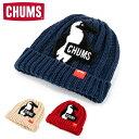 CHUMS チャムス Kid's Booby Knit Watch(フリー)キッズブービーニットワッチ ニット帽 【メール便可】