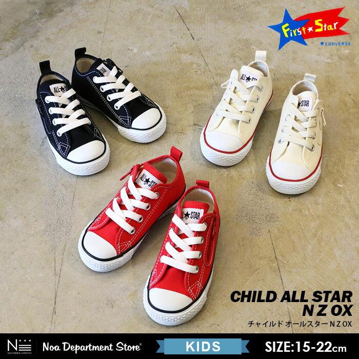 コンバース converse オールスター○新作○CHILD ALL STAR N Z OX(15cm 19cm 20cm 22cm)全3色 ホワイト レッド ブラック DM便不可