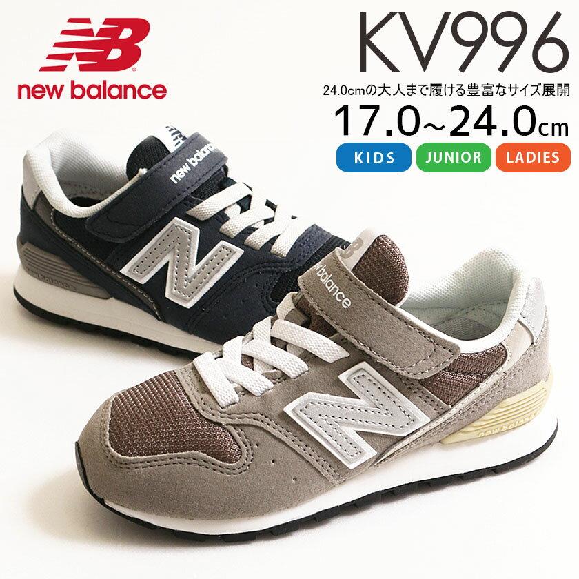 【送料無料】ニューバランス new balance KV996○新作○KV996 スニーカー(18cm 23.5cm 24cm)DM便不可