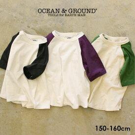 OCEAN&GROUND オーシャンアンドグラウンド ヘンプコットン ラグランTシャツ(150cm 160cm)【メール便可】ジュニア 半袖Tシャツ