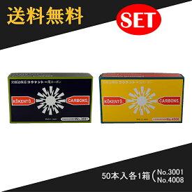 ポイント2倍 コウケントー 光線治療器用カーボン 3001番 4008番 セット 50本入り各1箱