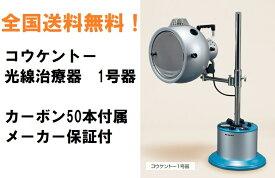コウケントー光線治療器 1号器 メーカー直送 送料無料 カーボン50本付き ポイント2倍