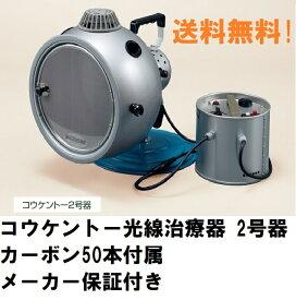 コウケントー光線治療器 2号器 メーカー直送 送料無料 カーボン50本付き ポイント2倍