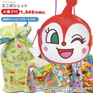 MG-77534/【オリジナルギフト】それゆけ!アンパンマン ミニポシェット(ドキンちゃん)&駄菓子セット&ラッピング付き/BAG/バッグ/男児/女児/おかし/特別/ギフト/プレゼント詰め合わせ