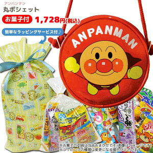GIFT-012091/【オリジナルギフト】それゆけ!アンパンマン 丸ポシェット(赤)&駄菓子セット&ラッピング付き/BAG/バッグ/男児/女児/おかし/詰め合わせ/ギフト/プレゼント