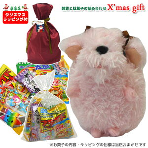 MG-77039/CORE/【クリスマスギフト】シナダ baby nature(ベイビーナチュレ)トイプーぬいぐるみマスコット「ストラップ付き」(ピンク)&駄菓子セット&ラッピング付き/オリジナル/12月25日/サ