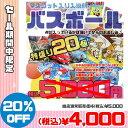 【決算SALE】BB-5000-FUKU/中身はおまかせ!バスボール得盛20個入り福袋/詰め合わせ/お得/パック/セット/ギフト/プレゼント
