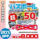【決算SALE】BB-10000-FUKU/中身はおまかせ!バスボール超得盛50個入り福袋/詰め合わせ/お得/パック/セット/ギフト/プレゼント
