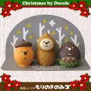 【2017年Winter Forest/森のクリスマス】ZXS-74005/「森の木の実ズ」デコレ concombre コンコンブル/インテリア/飾…