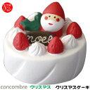 【2017年Holly Jolly/CHRISTMASクリスマス】ZXS-74019/「クリスマスケーキ」デコレ concombre コンコンブル/インテ…