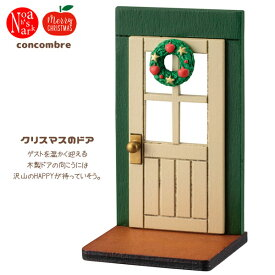 ZXS-61138「クリスマスのドア」デコレ concombre コンコンブル 2019年 クリスマス APPLE PARTY インテリア 飾り 装飾 フィギュア DECOLE ギフト プレゼント
