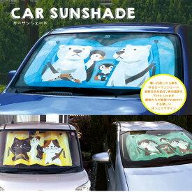 cd-17821-23 かわいい サンシェード カーサンシェード 車 フロント 日よけ デコレ CAR SUNSHADE 用品 季節 インテリア 飾り 装飾 DECOLE ギフト プレゼント カーシェード