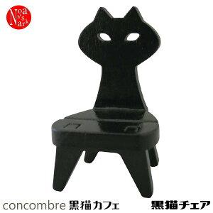 【2018年9月初旬発売】ZHW-92543「黒猫チェ...