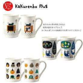 mg-61621-23「KaKurenbo Mug/かくれんぼマグ」デコレ インテリア 食器 装飾 フィギュア DECOLE ギフト プレゼント