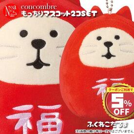 zcb-17725-31-2ps-1「もっちりマスコット(福猫だるま)S・M2点セット」デコレ concombre コンコンブル ぬいぐるみ ドーナツにゃんこ おむすびわんこ アイスかえる 笹餅パンダ 福猫だるま おすもう猫