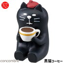 【2017年8月下旬発売】ZCB-74676「黒猫コーヒー」デコレ concombre コンコンブル/インテリア/飾り/装飾/フィギュア/DE…