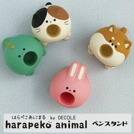 PK-92921-24「ペンスタンド」harapeko animal はらぺこあにまる DECOLE デコレ/事務用品/文具/収納/デスク/机/装飾/インテリア/小物/ギフト/プレゼント