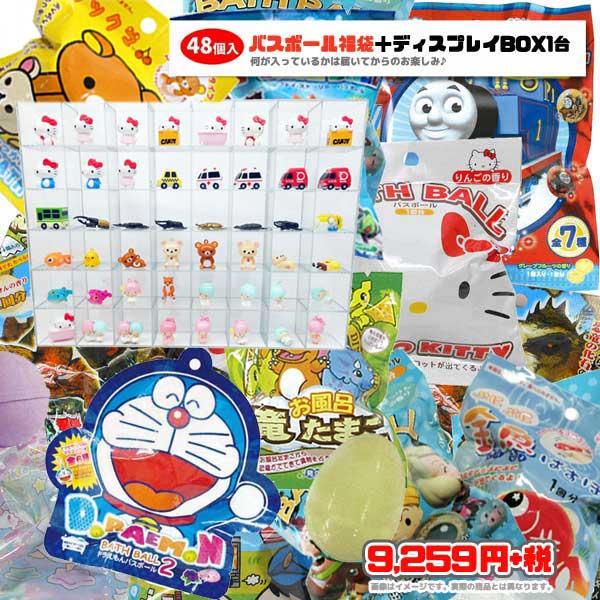 BB-10000-FUKU/中身はおまかせ!バスボール超得盛50個入り福袋/詰め合わせ/お得/パック/セット/ギフト/プレゼント