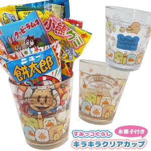 すみっコぐらし OKSHI-CCL3-SG キラキラクリアカップお菓子セット(キラキラクリアカップ1個に お菓子を詰めたセットです。) San-x サンエックス 食器 台所 コップ 歯磨き うがい 飲料 洗面所
