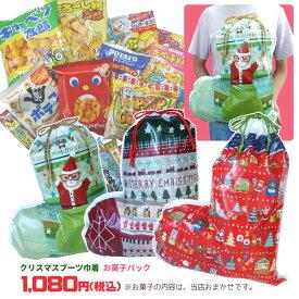 お菓子 詰め合わせ クリスマス ブーツ 巾着 cr-bt-oks 子供 たっぷり 駄菓子 子供会 業務用 イベント