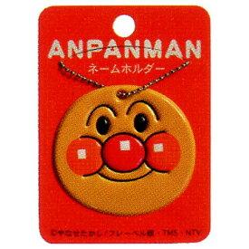 【あす楽対応】111084/ANA-280 アンパンマンネームホルダー「アンパンマン」/キッズ/キャラクター/雑貨