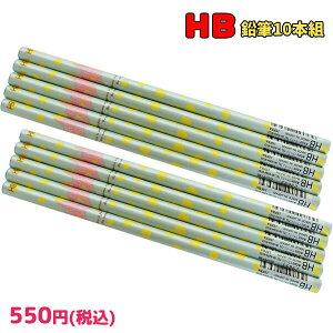29693-10P/クラックス/鉛筆(HB)10本セット(スタードット)/文具/筆記具/事務用品/えんぴつ/ギフト/プレゼント