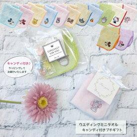 【ネコポス便発送可】DS-6303-pg ウエディングミニタオル キャンディセット エンブロイダリースマイル ミニーマウス Disney ディズニー 20×20cm プチギフト 2275019100 綿 コットン Wedding Mini Towel エチケット