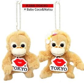 KISS, TOKYO ベイビーココ&ナツ マスコット 142191-207 限定 ぬいぐるみ H11xW11xD6cm オラウータン 猿 monkey モンキー 玩具 toy子供 キッズ インテリア ギフト プレゼント