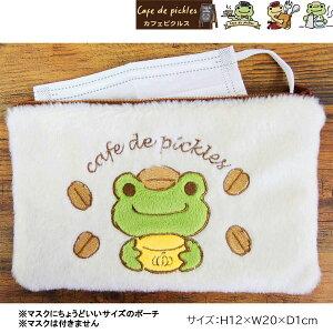 【ネコポス便発送可】ナカジマコーポレーション カフェピクルス マルチポーチ 152978 限定 H12×W20×D1cm cafe de pikles ぬいぐるみ かえる カエル フロッグ frog 玩具 toy BAG バッグ 収納 ギフト プレ
