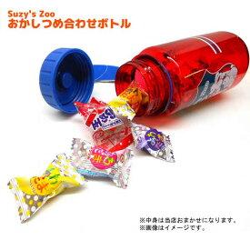 OS-71617/Suzy's Zoo(スージー・ズ ズー)おかし詰め合わせボトルWEMUG(直飲みボトル)水筒/マイボトル/キャラクター/ランチ/行事/お祝い/景品/記念品