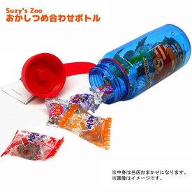 OS-71631/Suzy's Zoo(スージー・ズ ズー)おかし詰め合わせボトルWEMUG(直飲みボトル・ブルー)水筒/マイボトル/キャラクター/ランチ/行事/お祝い/景品/記念品