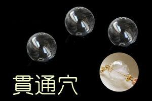 【メール便可】【10個入り】ガラスドーム ガラス製 球体 貫通穴あり 16mm 丸型 ガラスボール ラウンド 透明 クリア アクセサリーパーツ レジン 封入 ハーバリウム 花器 デコ ハンドメイド 手