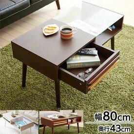 テーブル ローテーブル リビングテーブル 座卓 一人用 棚付き おしゃれ ガラス ディスプレイ 引き出し付 白 ホワイト モダン シンプル センターテーブル カフェ おしゃれ かわいい コンパクト引出付おしゃれなガラステーブル 北欧