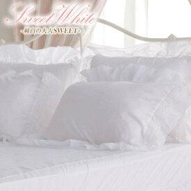 07c41fae1fd06 ピローケース 枕カバー 43×63 フリル レース 姫系 プリンセス おしゃれ かわいい 布団カバー