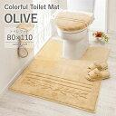 トイレマット ジャンボマット 80×110 単品 大きいサイズ 大判 洗える ウォッシャブル シンプル おしゃれ 一人暮らし …