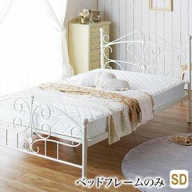 【送料無料】ベッド ベット セミダブル フレーム ベッドフレーム シンプル パイプベッド デザインベッド 姫系 プリンセス アンティーク ホワイト 白 おしゃれ かわいい アンティーク調デザインアイアンベッドフレーム(セミダブル)ベルーナ