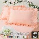 ピローケース 枕カバー 43×63 フリル 姫系 おしゃれ かわいい 一人暮らし 新生活 ピロケース ピンク グリーン パープ…