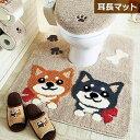 トイレマット 耳長マット 60×80 トイレ用品 可愛い犬デザイン 一人暮らし 新生活 パグとプードルとシバのトイレマッ…