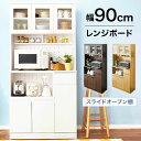 【送料無料&大特価】キッチンボード レンジボード 食器棚 家電収納 幅90 キッチン収納 おしゃれ シンプル キッチンボ…