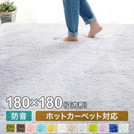 180×180 正方形 ウレタン入 ふかふか さらさら ふわふわ さらふわ ボリューム 防音 ホットカーペット対応 カーペット ラグ 絨毯 シャギーラグ 防音さらふわボリュームシャギーラグ ベルーナ ノアン インテリア