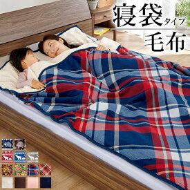 袋状毛布 寝袋 ワイド 毛布 あったか 暖かい もこもこ シープ調 ボア もこもこあったか素材のすっぽり毛布 ノアン インテリア ベルーナ