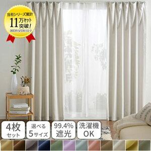 4枚組 4枚セット 遮光 遮光カーテン ドレープカーテン カーテンセット レースカーテン付 シンプル 無地 幅100 形状記憶 洗える ウォッシャブル 北欧 安い おしゃれ 可愛い かわいい 選べる11色