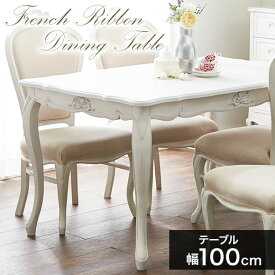 フレンチリボンデザイン猫脚家具ダイニングテーブル<白家具>/テーブル幅100/インテリア・寝具・収納/テーブル/ダイニングテーブル ベルーナ ノアン インテリア