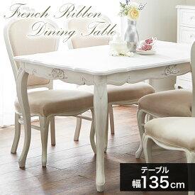 フレンチリボンデザイン猫脚家具ダイニングテーブル<白家具>/テーブル幅135/インテリア・寝具・収納/テーブル/ダイニングテーブル ベルーナ ノアン インテリア