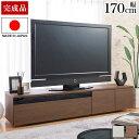【送料無料】テレビ台 幅170 完成品 日本製 ローボード テレビボード テレビラック TV台 TVボード AVボード テレビラ…