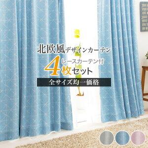 4枚組 4枚セット 幅100 丈90 110 135 178 200 遮光 遮光カーテン 3級遮光 カーテンセット レースカーテン付 カーテン 形状記憶 洗える ウォッシャブル 北欧 一人暮らし 北欧風デザインおしゃれな遮
